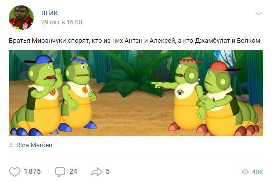 мем про Миранчуков